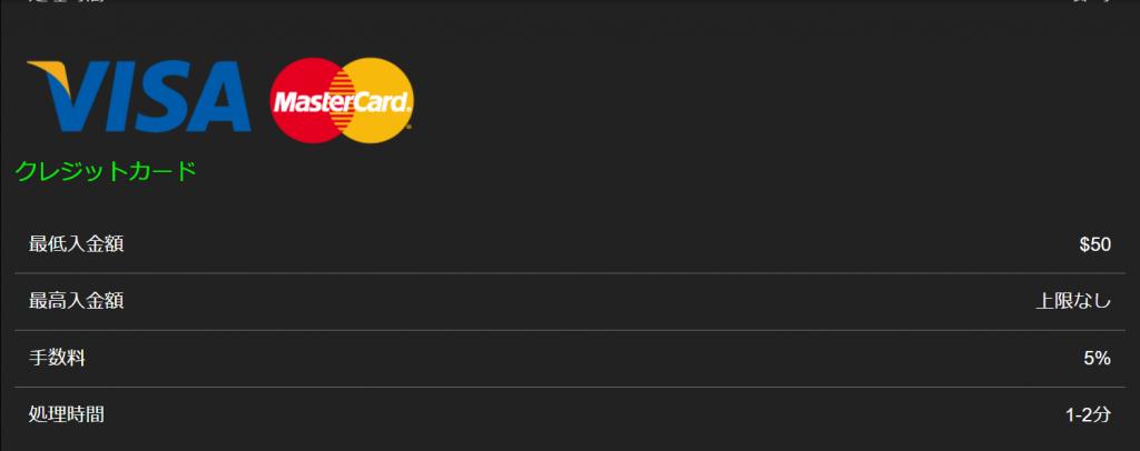 カリビアンカジノの入金限度額は?